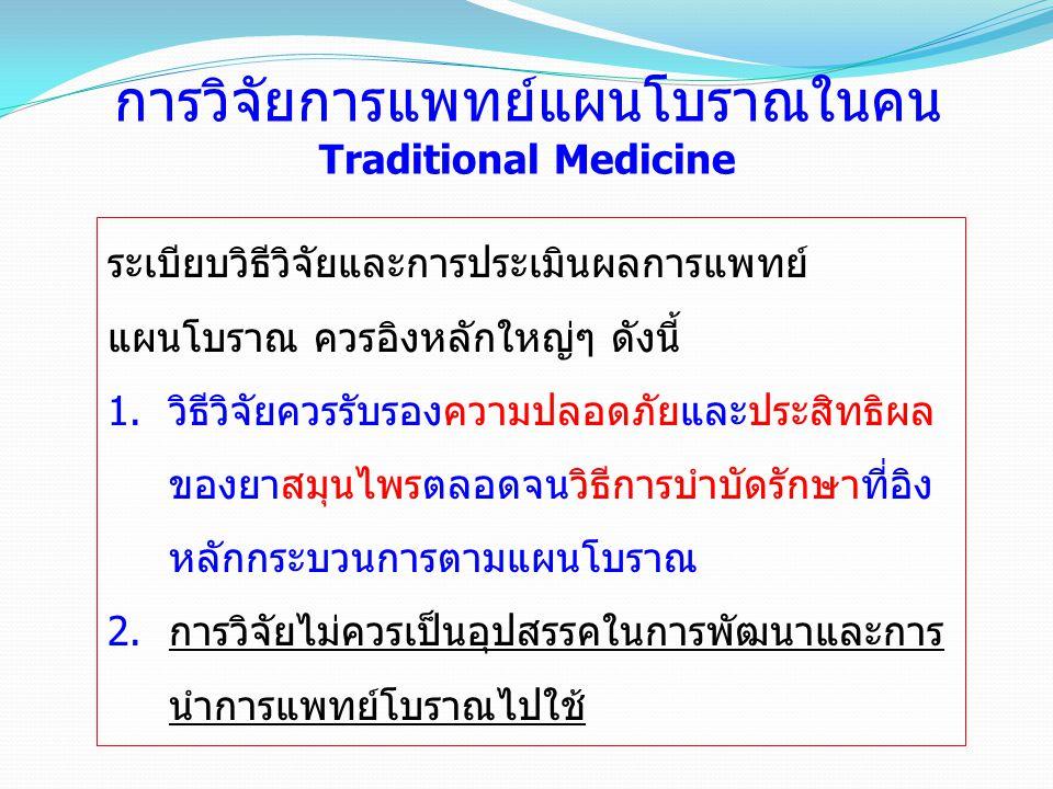 ระเบียบวิธีวิจัยและการประเมินผลการแพทย์ แผนโบราณ ควรอิงหลักใหญ่ๆ ดังนี้ 1.วิธีวิจัยควรรับรองความปลอดภัยและประสิทธิผล ของยาสมุนไพรตลอดจนวิธีการบำบัดรัก