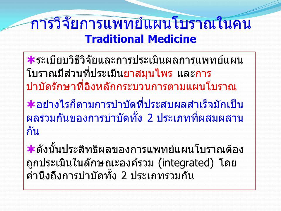  ระเบียบวิธีวิจัยและการประเมินผลการแพทย์แผน โบราณมีส่วนที่ประเมินยาสมุนไพร และการ บำบัดรักษาที่อิงหลักกระบวนการตามแผนโบราณ  อย่างไรก็ตามการบำบัดที่ป