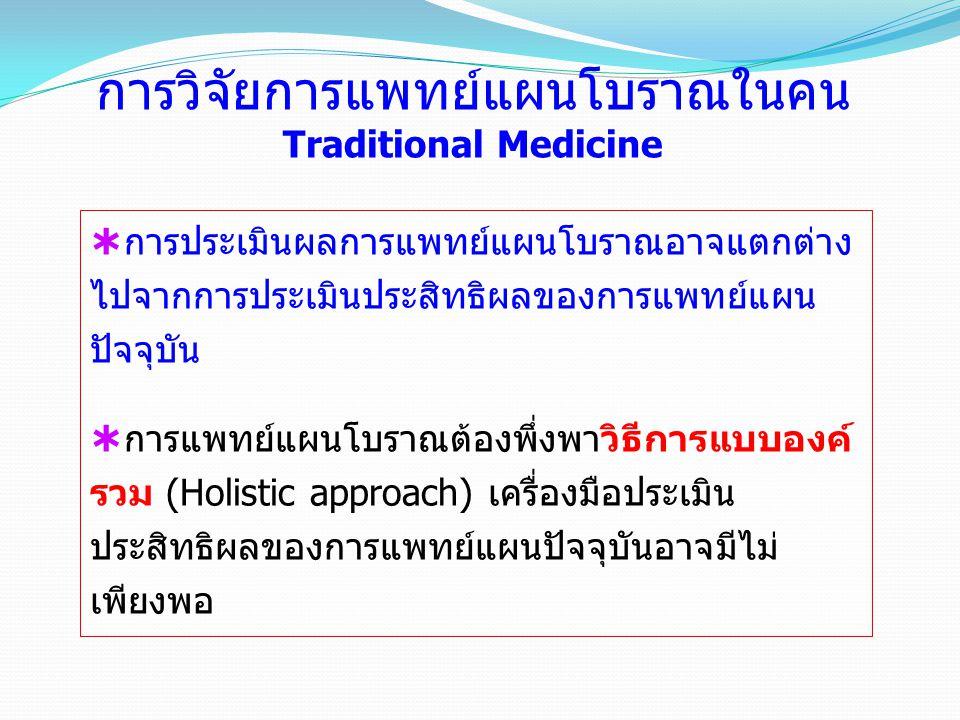  การประเมินผลการแพทย์แผนโบราณอาจแตกต่าง ไปจากการประเมินประสิทธิผลของการแพทย์แผน ปัจจุบัน  การแพทย์แผนโบราณต้องพึ่งพาวิธีการแบบองค์ รวม (Holistic app