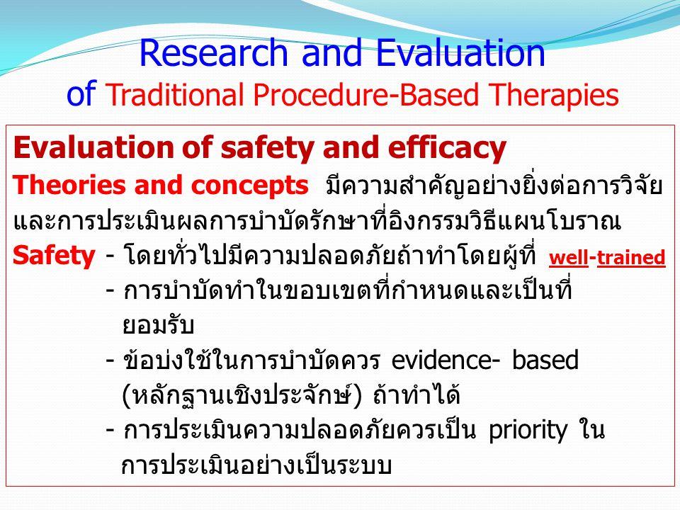 Evaluation of safety and efficacy Theories and concepts มีความสำคัญอย่างยิ่งต่อการวิจัย และการประเมินผลการบำบัดรักษาที่อิงกรรมวิธีแผนโบราณ Safety - โด