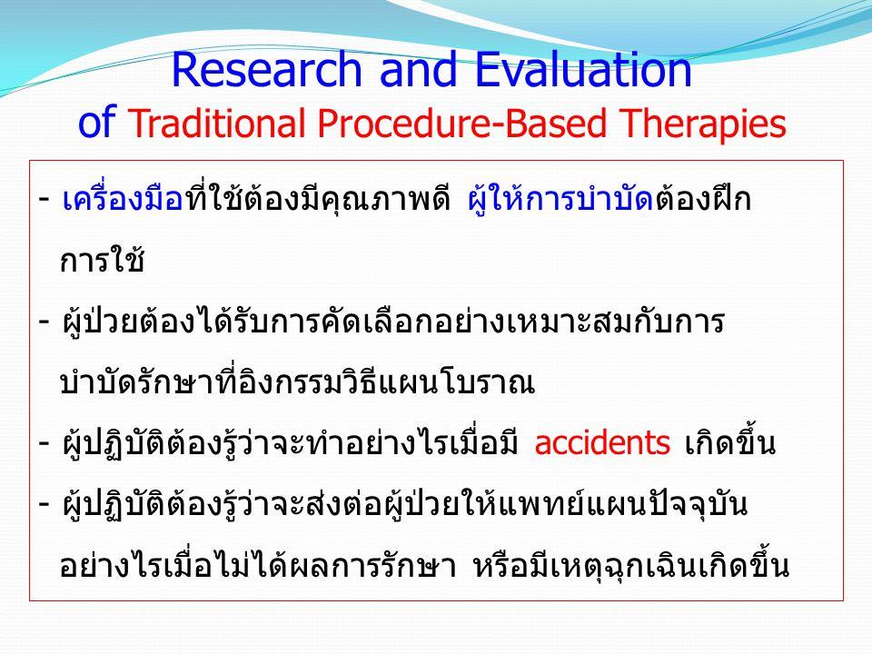 - เครื่องมือที่ใช้ต้องมีคุณภาพดี ผู้ให้การบำบัดต้องฝึก การใช้ - ผู้ป่วยต้องได้รับการคัดเลือกอย่างเหมาะสมกับการ บำบัดรักษาที่อิงกรรมวิธีแผนโบราณ - ผู้ป