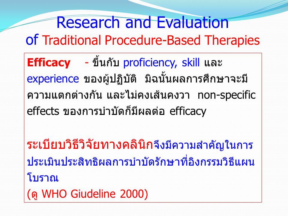 Efficacy - ขึ้นกับ proficiency, skill และ experience ของผู้ปฏิบัติ มิฉนั้นผลการศึกษาจะมี ความแตกต่างกัน และไม่คงเส้นคงวา non-specific effects ของการบำ