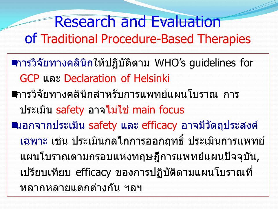  การวิจัยทางคลินิกให้ปฏิบัติตาม WHO's guidelines for GCP และ Declaration of Helsinki  การวิจัยทางคลินิกสำหรับการแพทย์แผนโบราณ การ ประเมิน safety อาจ