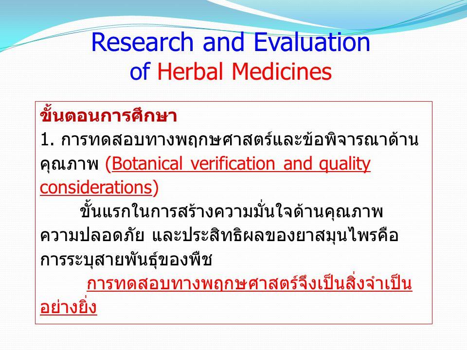 Research and Evaluation of Herbal Medicines ขั้นตอนการศึกษา 1. การทดสอบทางพฤกษศาสตร์และข้อพิจารณาด้าน คุณภาพ (Botanical verification and quality consi