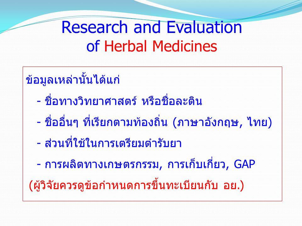 ข้อมูลเหล่านั้นได้แก่ - ชื่อทางวิทยาศาสตร์ หรือชื่อละติน - ชื่ออื่นๆ ที่เรียกตามท้องถิ่น (ภาษาอังกฤษ, ไทย) - ส่วนที่ใช้ในการเตรียมตำรับยา - การผลิตทาง