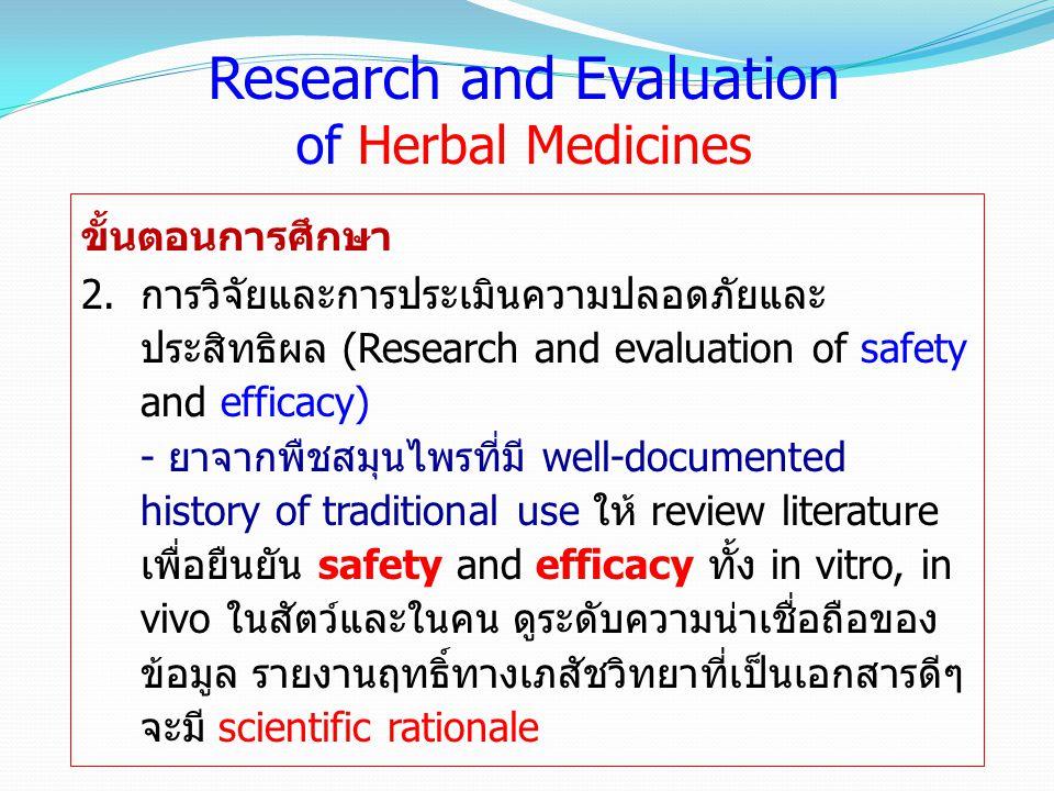 ขั้นตอนการศึกษา 2.การวิจัยและการประเมินความปลอดภัยและ ประสิทธิผล (Research and evaluation of safety and efficacy) - ยาจากพืชสมุนไพรที่มี well-document