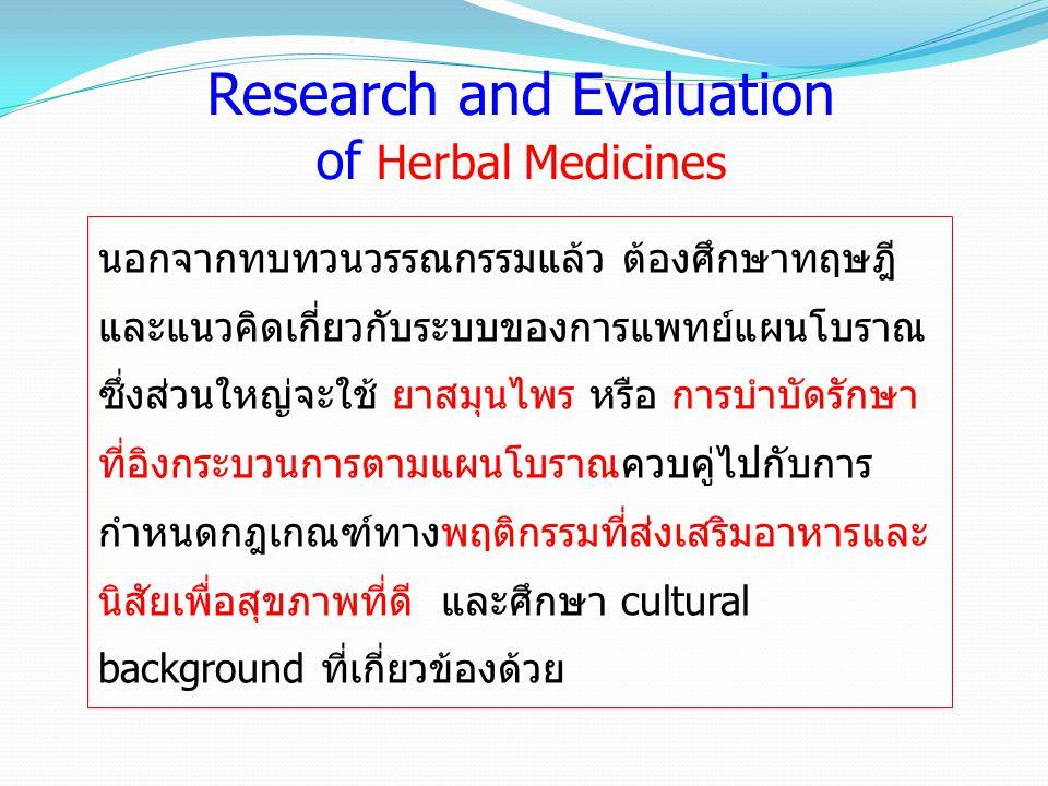 นอกจากทบทวนวรรณกรรมแล้ว ต้องศึกษาทฤษฎี และแนวคิดเกี่ยวกับระบบของการแพทย์แผนโบราณ ซึ่งส่วนใหญ่จะใช้ ยาสมุนไพร หรือ การบำบัดรักษา ที่อิงกระบวนการตามแผนโ
