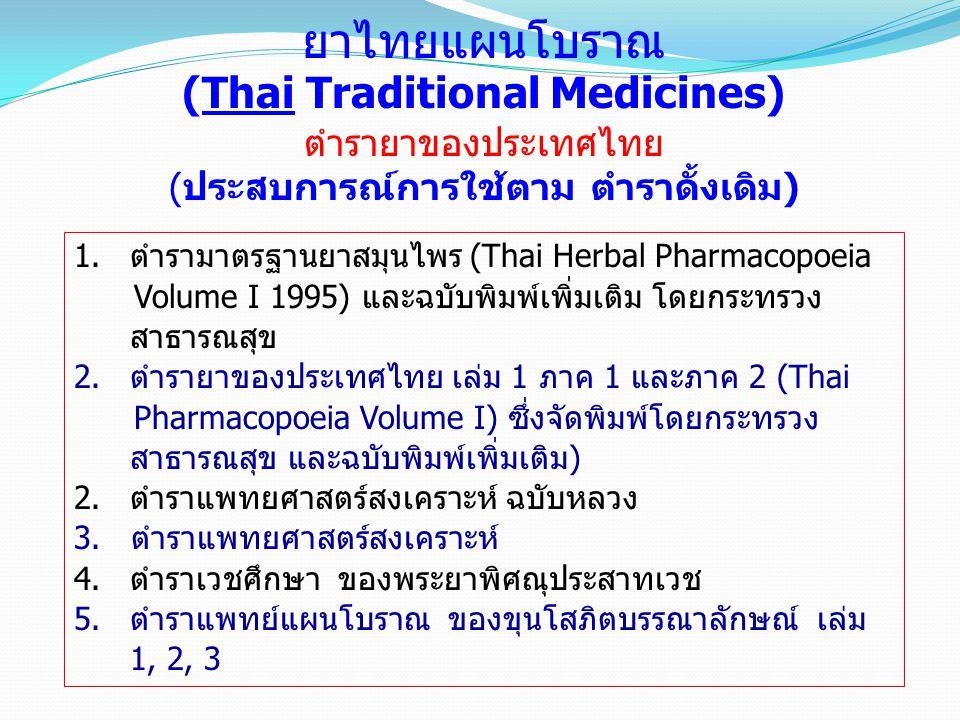 ยาไทยแผนโบราณ (Thai Traditional Medicines) ตำรายาของประเทศไทย (ประสบการณ์การใช้ตาม ตำราดั้งเดิม) 1.ตำรามาตรฐานยาสมุนไพร (Thai Herbal Pharmacopoeia Vol