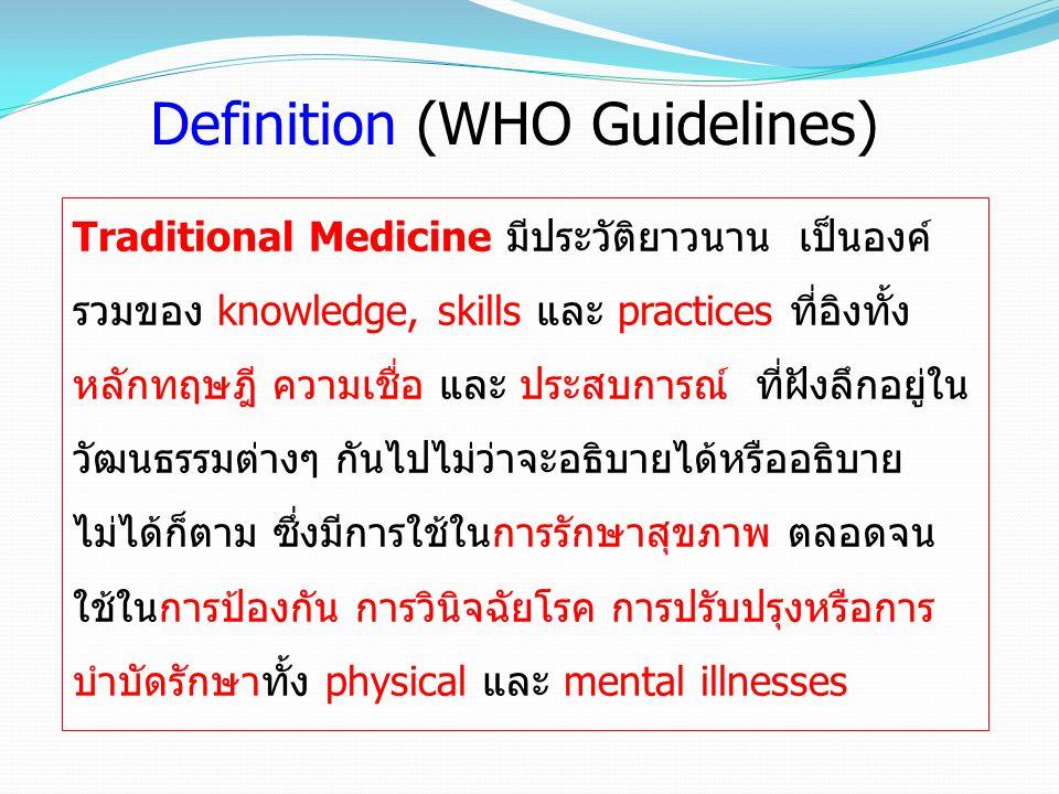 Definition (WHO Guidelines) ยาสมุนไพร (Herbal Medicine) หมายถึงส่วนประกอบ ที่มาจากพืช หรือทำเป็นตำรับ preparation เพื่อประโยชน์ ในการรักษา หรือเพื่อสุขภาพของมนุษย์ ซึ่งประกอบด้วย * herbs * herbal materials * herbal preparations * finished herbal products (one herb or mixture) * Active ingredients ถ้าไม่สามารถ identify ได้ อาจให้ whole herbal medicine เป็น one active ingredient