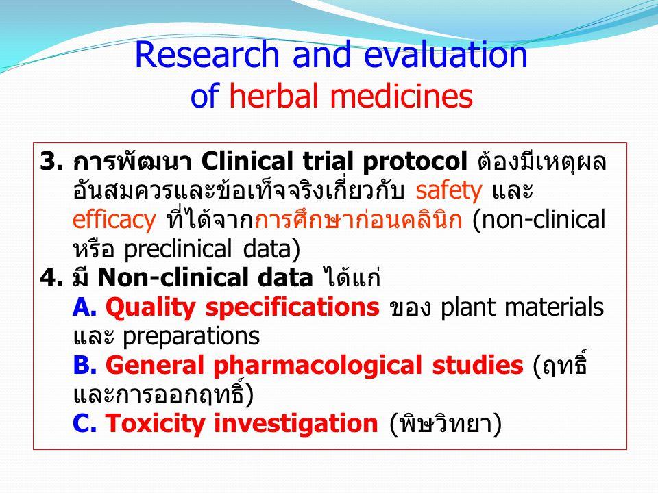 3.การพัฒนา Clinical trial protocol ต้องมีเหตุผล อันสมควรและข้อเท็จจริงเกี่ยวกับ safety และ efficacy ที่ได้จากการศึกษาก่อนคลินิก (non-clinical หรือ pre