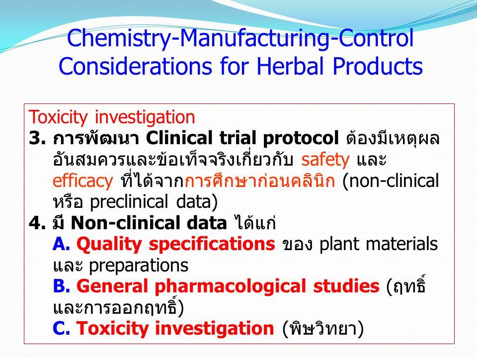 Toxicity investigation 3.การพัฒนา Clinical trial protocol ต้องมีเหตุผล อันสมควรและข้อเท็จจริงเกี่ยวกับ safety และ efficacy ที่ได้จากการศึกษาก่อนคลินิก
