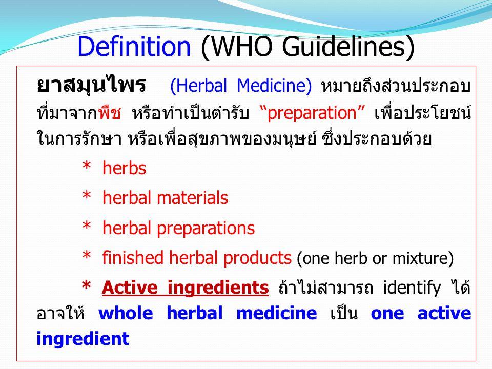 "Definition (WHO Guidelines) ยาสมุนไพร (Herbal Medicine) หมายถึงส่วนประกอบ ที่มาจากพืช หรือทำเป็นตำรับ ""preparation"" เพื่อประโยชน์ ในการรักษา หรือเพื่อ"