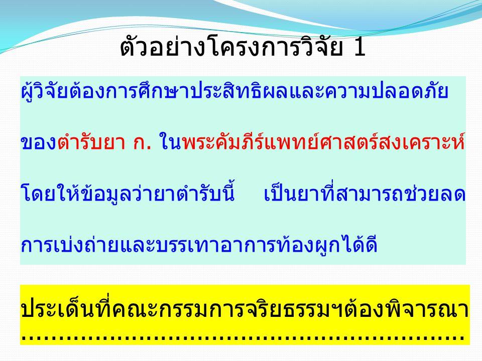 ยาไทยแผนโบราณ (Thai Traditional Medicines) ตำรายาของประเทศไทย (ประสบการณ์การใช้ตาม ตำราดั้งเดิม) 1.ตำรามาตรฐานยาสมุนไพร (Thai Herbal Pharmacopoeia Volume I 1995) และฉบับพิมพ์เพิ่มเติม โดยกระทรวง สาธารณสุข 2.ตำรายาของประเทศไทย เล่ม 1 ภาค 1 และภาค 2 (Thai Pharmacopoeia Volume I) ซึ่งจัดพิมพ์โดยกระทรวง สาธารณสุข และฉบับพิมพ์เพิ่มเติม) 2.ตำราแพทยศาสตร์สงเคราะห์ ฉบับหลวง 3.