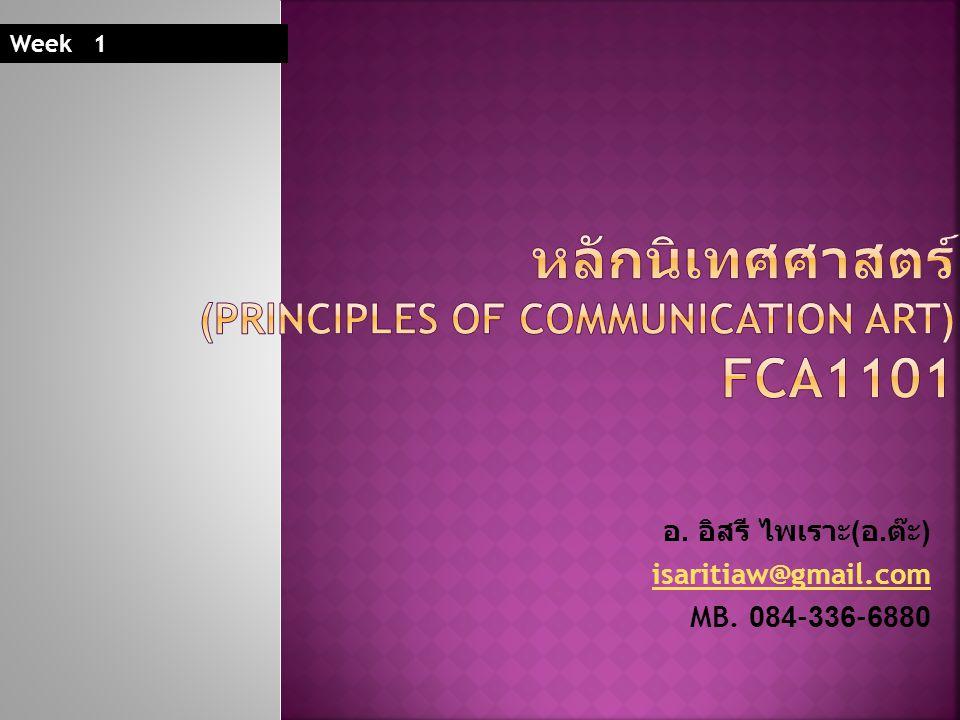 อ. อิสรี ไพเราะ ( อ. ต๊ะ ) isaritiaw@gmail.com MB. 084-336-6880 Week 1