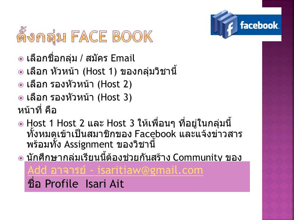  เลือกชื่อกลุ่ม / สมัคร Email  เลือก หัวหน้า (Host 1) ของกลุ่มวิชานี้  เลือก รองหัวหน้า (Host 2)  เลือก รองหัวหน้า (Host 3) หน้าที่ คือ  Host 1 H
