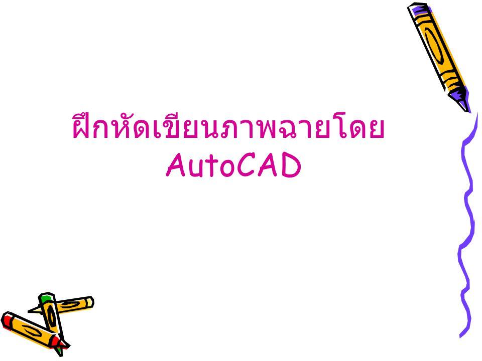ฝึกหัดเขียนภาพฉายโดย AutoCAD