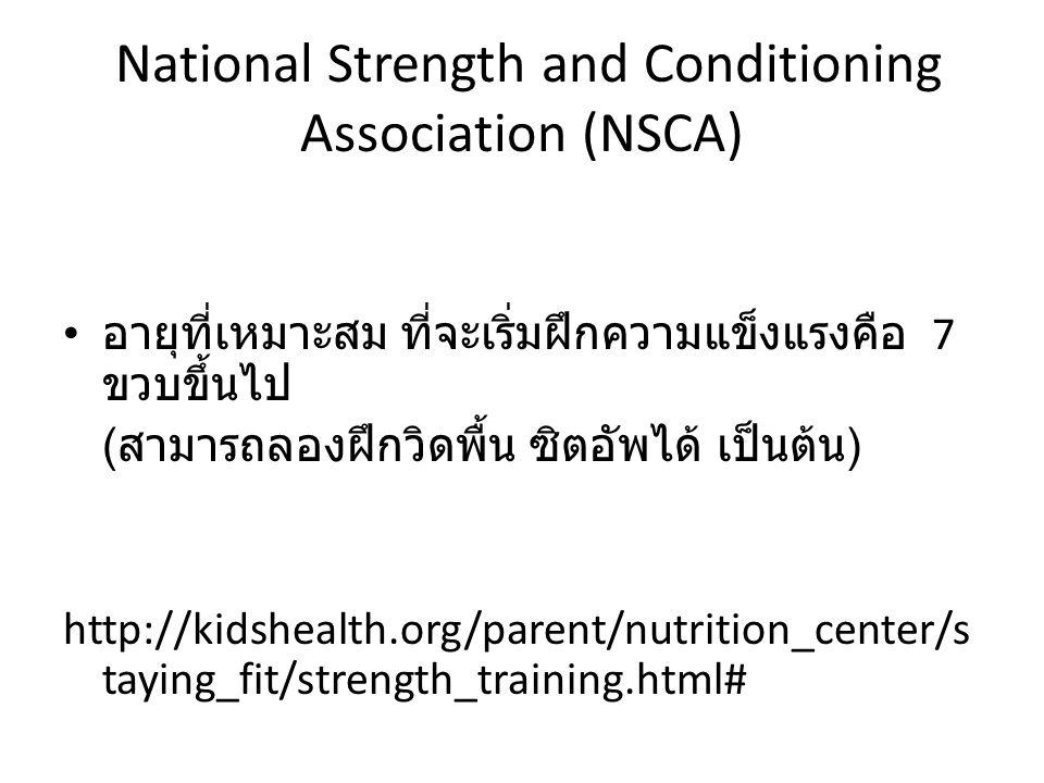 National Strength and Conditioning Association (NSCA) อายุที่เหมาะสม ที่จะเริ่มฝึกความแข็งแรงคือ 7 ขวบขึ้นไป ( สามารถลองฝึกวิดพื้น ซิตอัพได้ เป็นต้น )