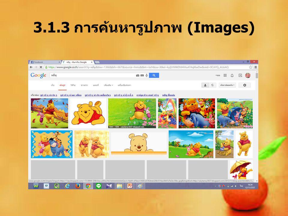 3.1.3 การค้นหารูปภาพ (Images)