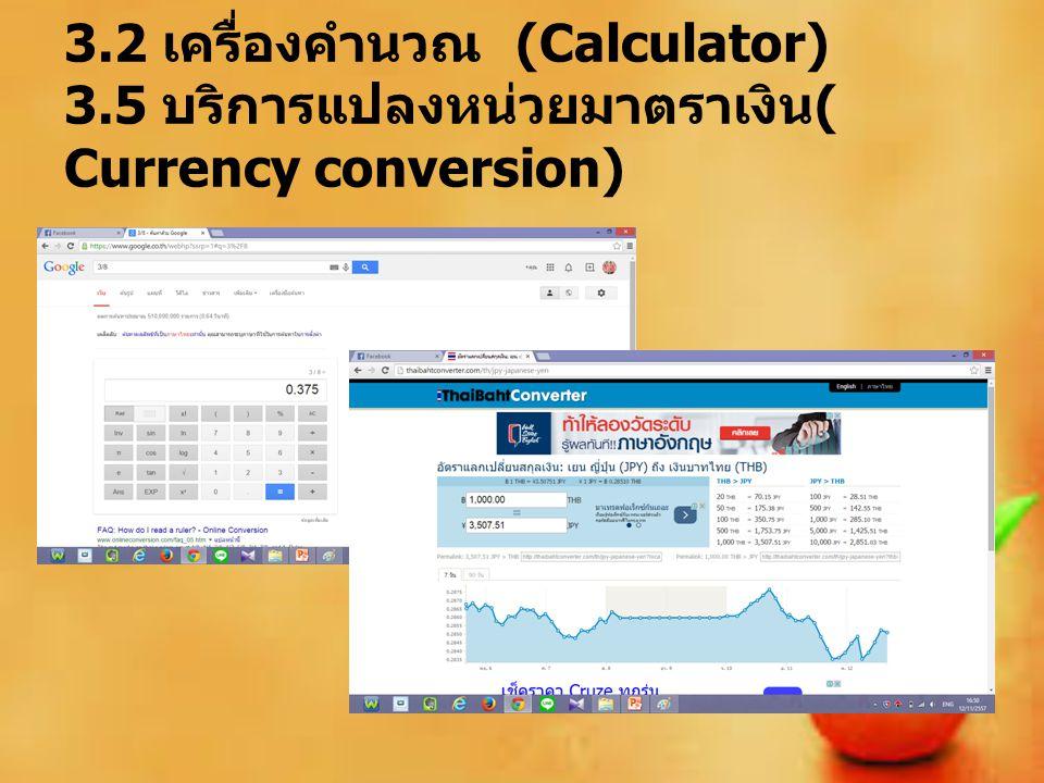 3.2 เครื่องคำนวณ (Calculator) 3.5 บริการแปลงหน่วยมาตราเงิน ( Currency conversion)