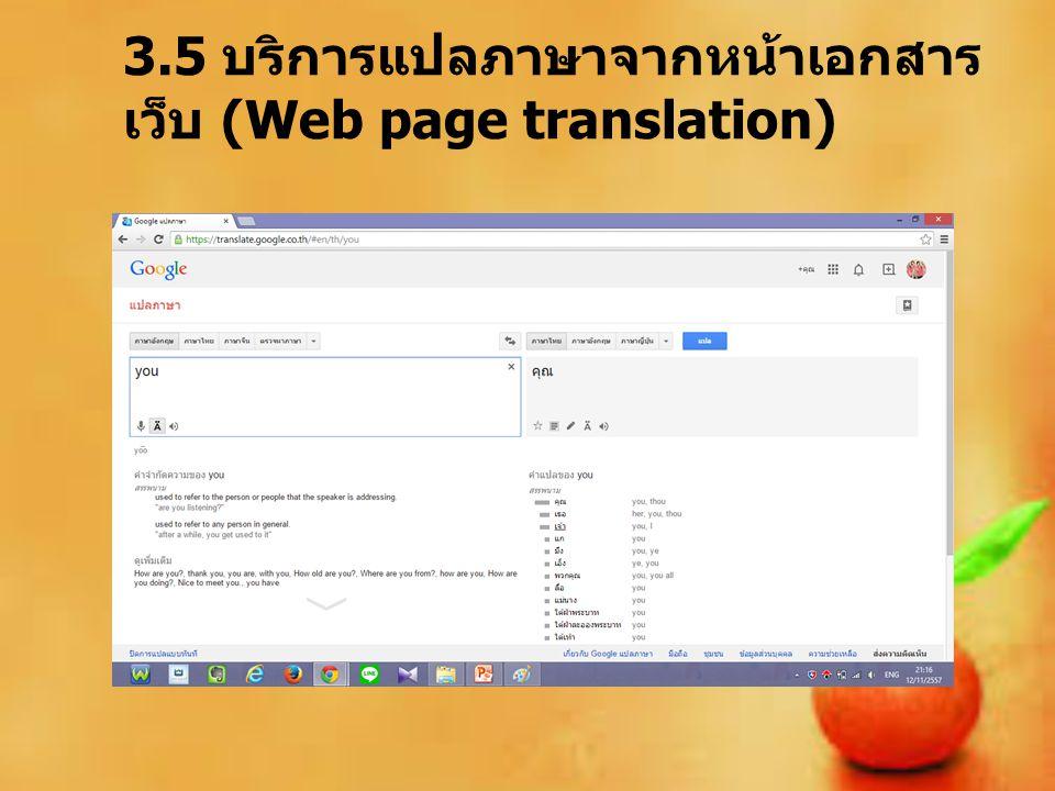 3.5 บริการแปลภาษาจากหน้าเอกสาร เว็บ (Web page translation)
