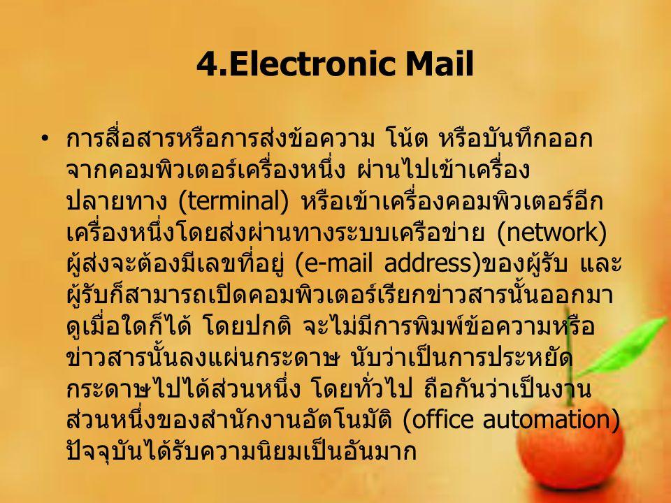 4.Electronic Mail การสื่อสารหรือการส่งข้อความ โน้ต หรือบันทึกออก จากคอมพิวเตอร์เครื่องหนึ่ง ผ่านไปเข้าเครื่อง ปลายทาง (terminal) หรือเข้าเครื่องคอมพิว