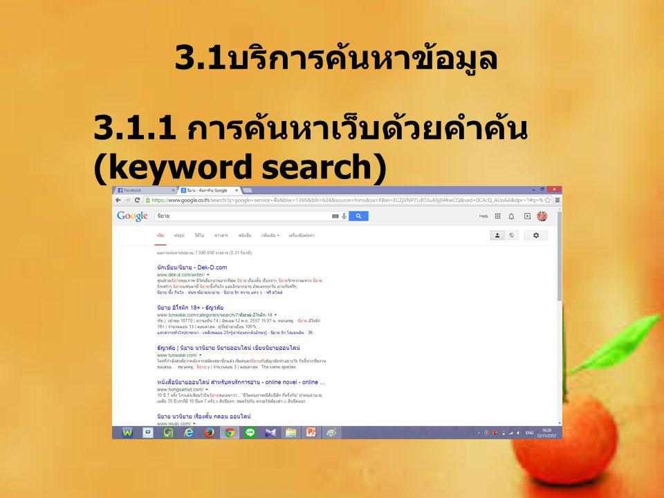 3.1.2 การค้นหาหนังสือ (Book search