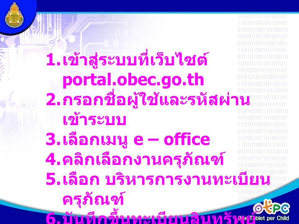 1.เข้าสู่ระบบที่เว็บไซต์ portal.obec.go.th 2. กรอกชื่อผู้ใช้และรหัสผ่าน เข้าระบบ 3.