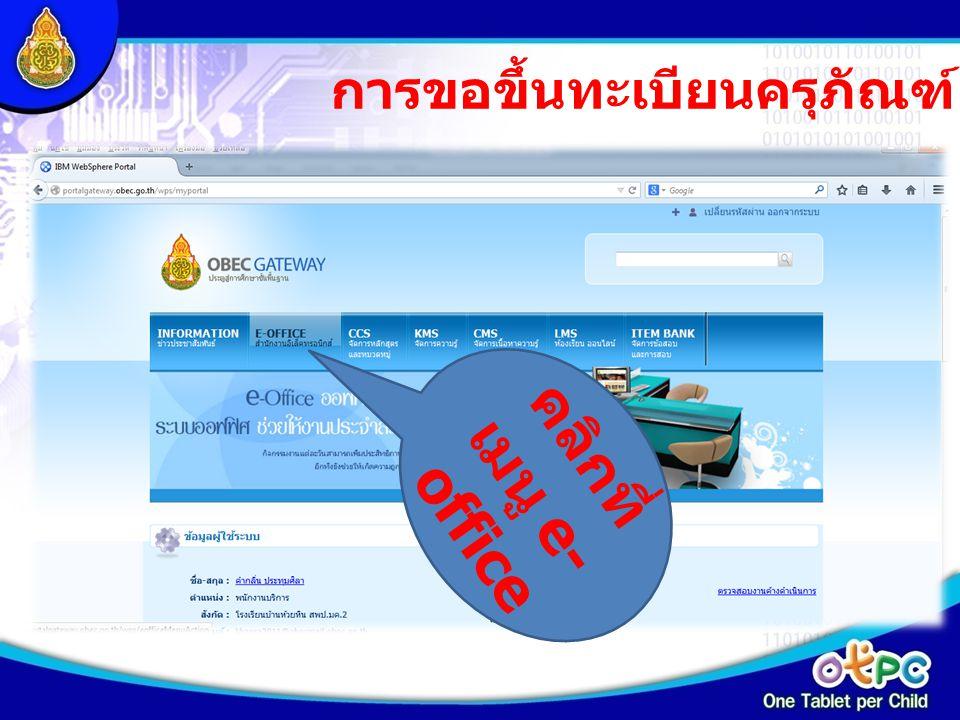 การขอขึ้นทะเบียนครุภัณฑ์ คลิกที่ เมนู e- office