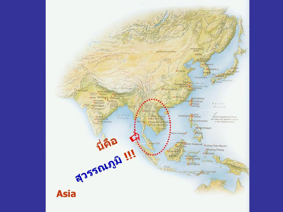 Asia นี่คือ สุวรรณภูมิ !!!