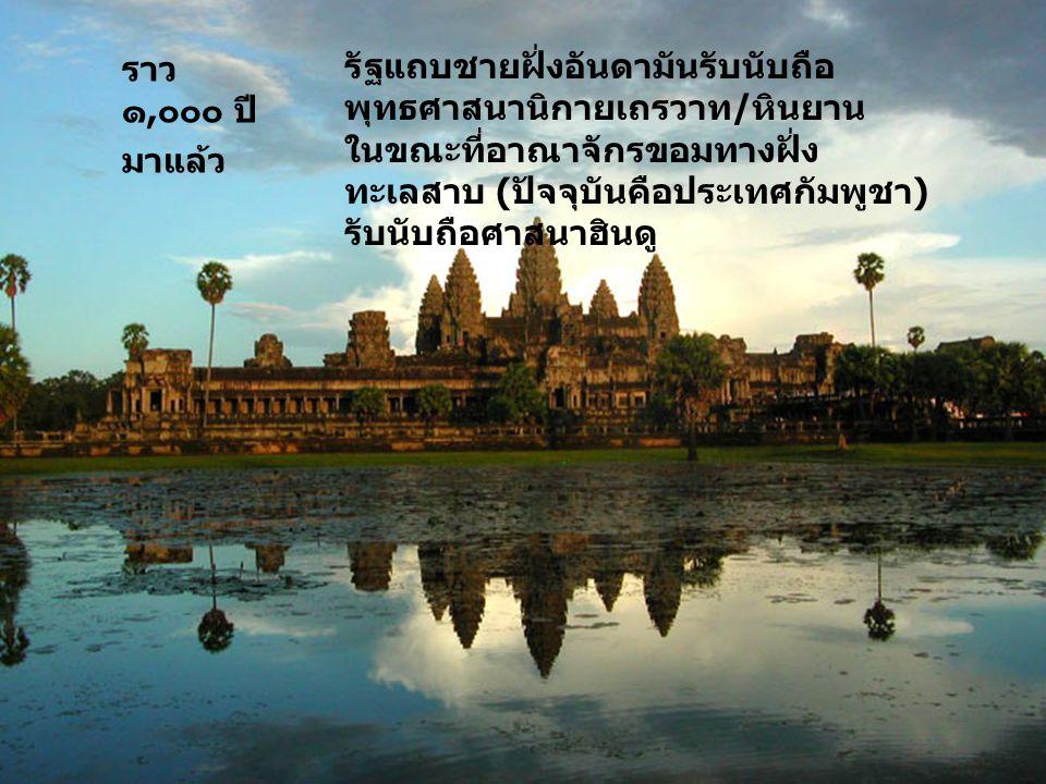 ราว ๑,๐๐๐ ปี มาแล้ว รัฐแถบชายฝั่งอันดามันรับนับถือ พุทธศาสนานิกายเถรวาท/หินยาน ในขณะที่อาณาจักรขอมทางฝั่ง ทะเลสาบ (ปัจจุบันคือประเทศกัมพูชา) รับนับถือ