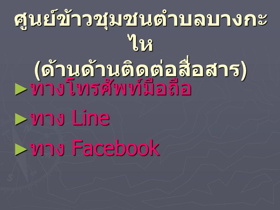 ศูนย์ข้าวชุมชนตำบลบางกะ ไห ( ด้านด้านติดต่อสื่อสาร ) ► ทางโทรศัพท์มือถือ ► ทาง Line ► ทาง Facebook