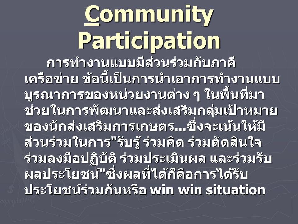 Community Participation การทำงานแบบมีส่วนร่วมกับภาคี เครือข่าย ข้อนี้เป็นการนำเอาการทำงานแบบ บูรณาการของหน่วยงานต่าง ๆ ในพื้นที่มา ช่วยในการพัฒนาและส่