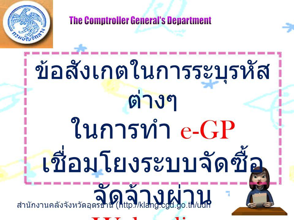 ข้อสังเกตในการระบุรหัส ต่างๆ ในการทำ e-GP เชื่อมโยงระบบจัดซื้อ จัดจ้างผ่าน Webonline สำนักงานคลังจังหวัดอุดรธานี (http://klang.cgd.go.th/udn