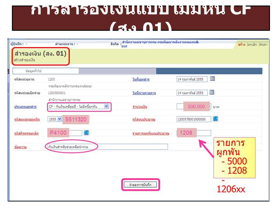 หมวดสินทรัพย์รหัสบัญชีพักสินทรัพย์อายุการใช้งาน 12060100120601 0102 พักครุภัณฑ์สำนักงาน12 12060200120602 0102 พักครุภัณฑ์ยานพาหนะและขนส่ง30 12060300120603 0102 พักครุภัณฑ์ไฟฟ้าและวิทยุ10 12060400120604 0102 พักครุภัณฑ์โฆษณาและเผยแพร่10 12060500120605 0102 พักครุภัณฑ์การเกษตร5 12060600120606 0102 พักครุภัณฑ์โรงงาน5 12060700120607 0102 พักครุภัณฑ์ก่อสร้าง5 12060800120608 0102 พักครุภัณฑ์สำรวจ10 12060900120609 0102 พักครุภัณฑ์วิทยาศาสตร์และการแพทย์8 12061000120610 0102 พักครุภัณฑ์คอมพิวเตอร์5 12061100120611 0102 พักครุภัณฑ์การศึกษา5 12061200120612 0102 พักครุภัณฑ์งานบ้านงานครัว5 12061300120613 0102 พักครุภัณฑ์กีฬา5 12061400120614 0102 พักครุภัณฑ์ดนตรี5 12061500120615 0102 พักครุภัณฑ์สนาม5 12061600120616 0102 พักครุภัณฑ์อื่น5 12110100121101 0102 พักงานระหว่างก่อสร้าง0 6