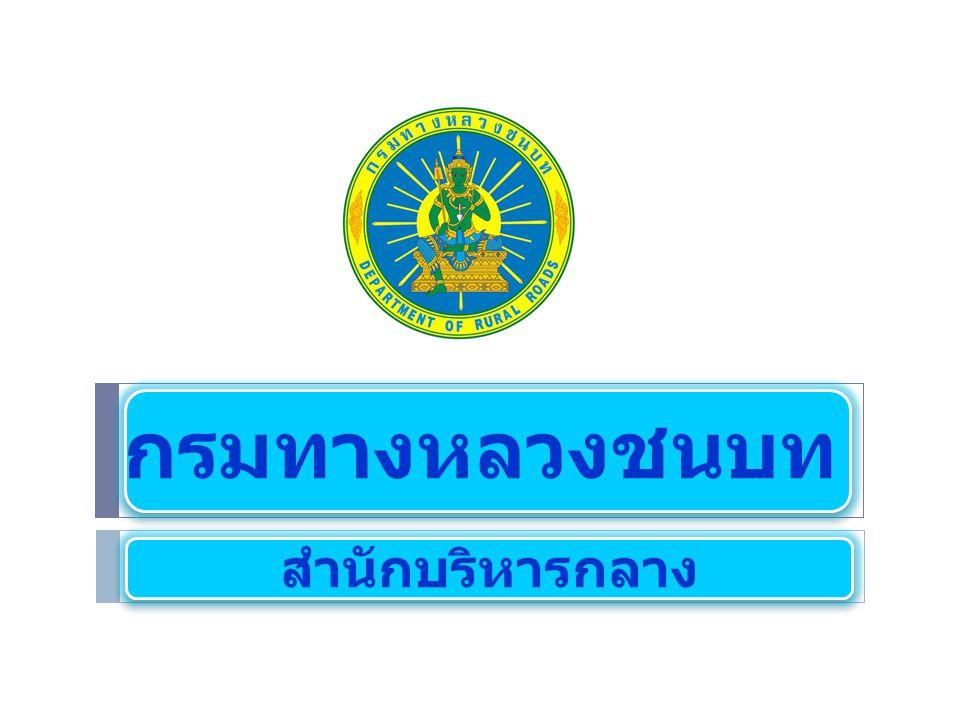 มาตรการดำเนินการปรับลดค่างาน ก่อสร้างของหน่วยงานภาครัฐ ตามมติคณะรัฐมนตรี เมื่อวันที่ 16 ธันวาคม 2557 ขอสรุปแนวทางการปฏิบัติ ดังนี้ ดังนี้ 1.