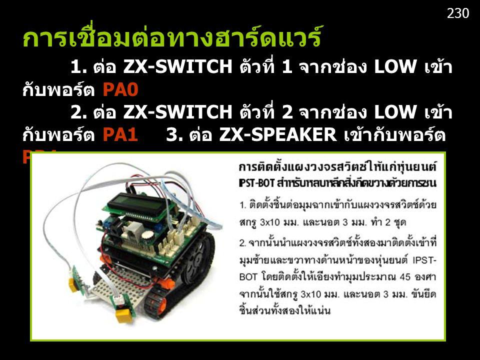 การเชื่อมต่อทางฮาร์ดแวร์ 1. ต่อ ZX-SWITCH ตัวที่ 1 จากช่อง LOW เข้า กับพอร์ต PA0 2. ต่อ ZX-SWITCH ตัวที่ 2 จากช่อง LOW เข้า กับพอร์ต PA1 3. ต่อ ZX-SPE