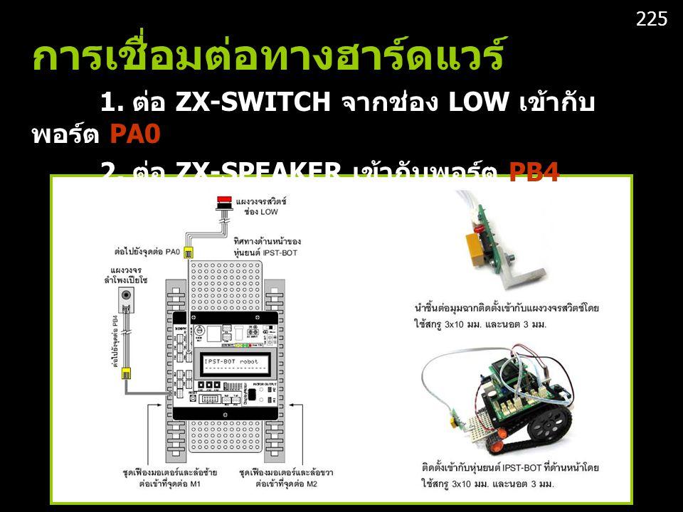 การเชื่อมต่อทางฮาร์ดแวร์ 1. ต่อ ZX-SWITCH จากช่อง LOW เข้ากับ พอร์ต PA0 2. ต่อ ZX-SPEAKER เข้ากับพอร์ต PB4 225