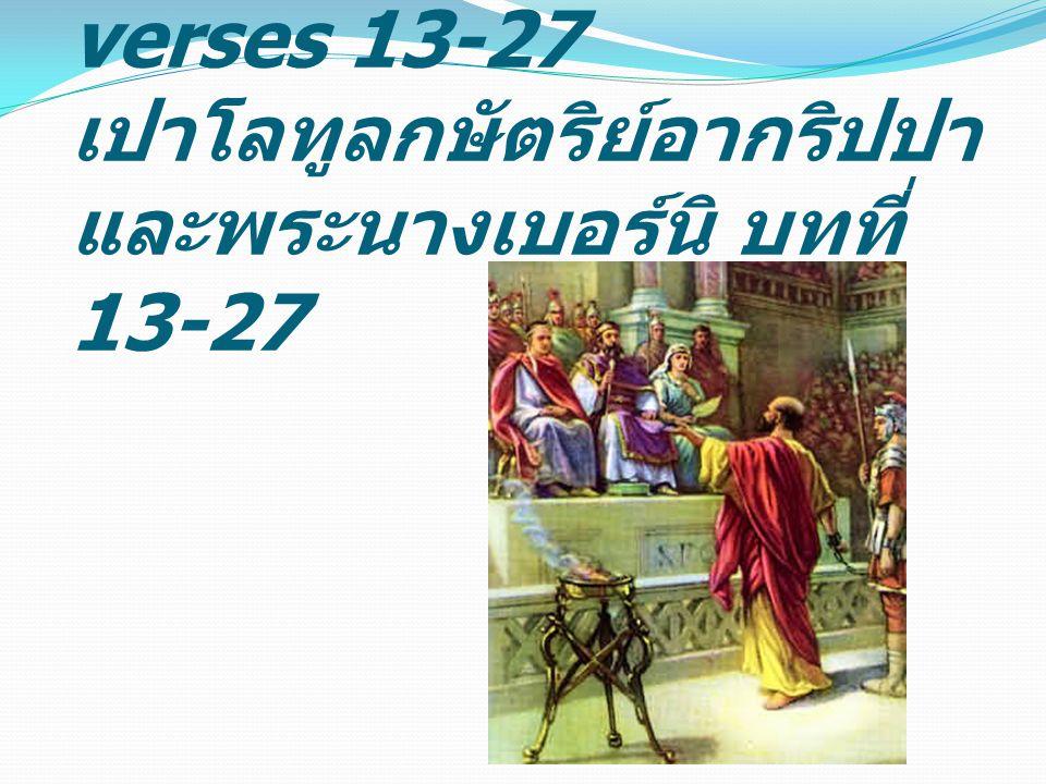 Paul before Agrippa and Bernice verses 13-27 เปาโลทูลกษัตริย์อากริปปา และพระนางเบอร์นิ บทที่ 13-27