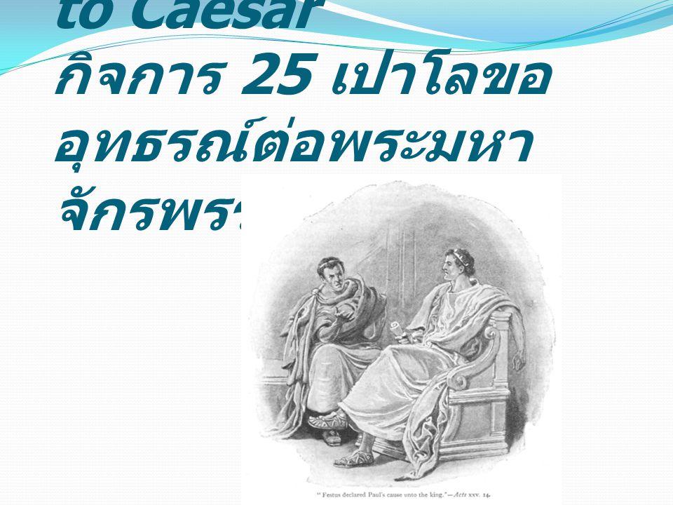 Acts 25 Paul Appeals to Caesar กิจการ 25 เปาโลขอ อุทธรณ์ต่อพระมหา จักรพรรดิ