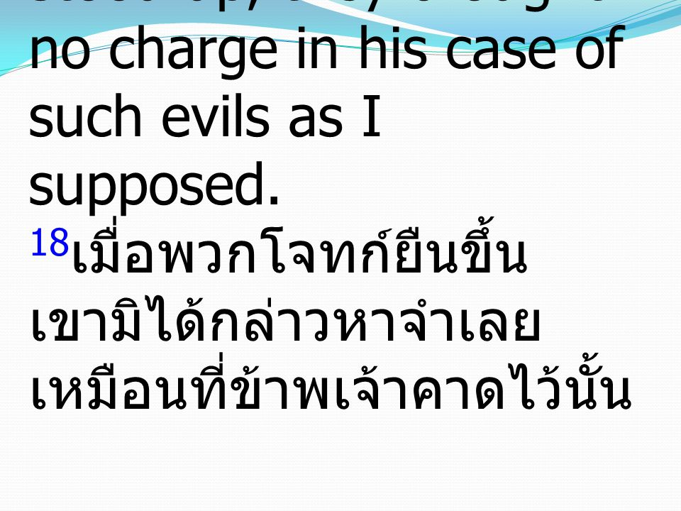 18 When the accusers stood up, they brought no charge in his case of such evils as I supposed.