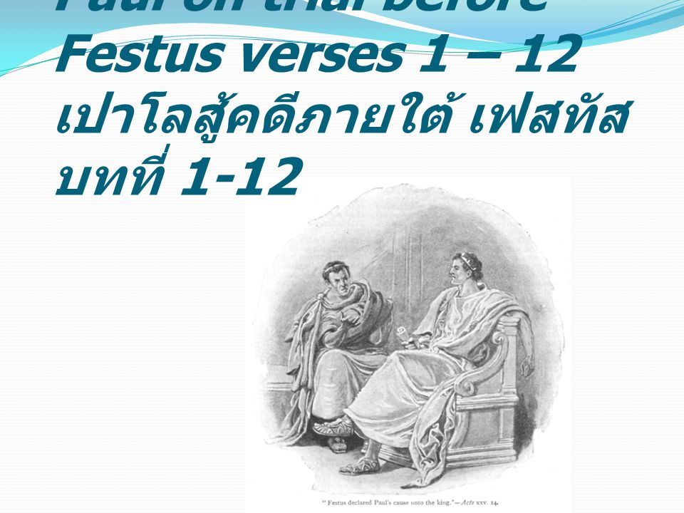 11 If then I am a wrongdoer and have committed anything for which I deserve to die, I do not seek to escape death.