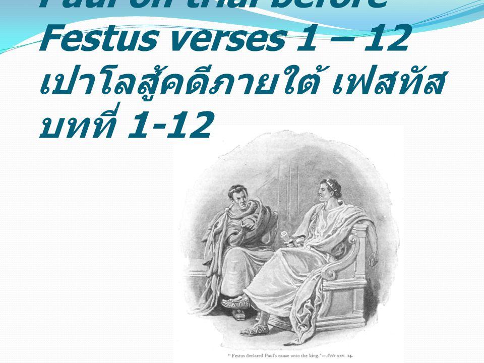 Paul on trial before Festus verses 1 – 12 เปาโลสู้คดีภายใต้ เฟสทัส บทที่ 1-12