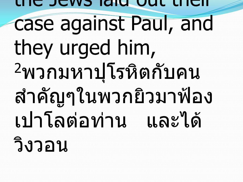 27 For it seems to me unreasonable, in sending a prisoner, not to indicate the charges against him. 27 เพราะข้าพเจ้าเห็นว่า ที่จะ ส่งจำเลยไป และมิได้ส่ง ข้อหาไปด้วย ก็เป็นการ เหลวไหลไม่ได้เรื่อง