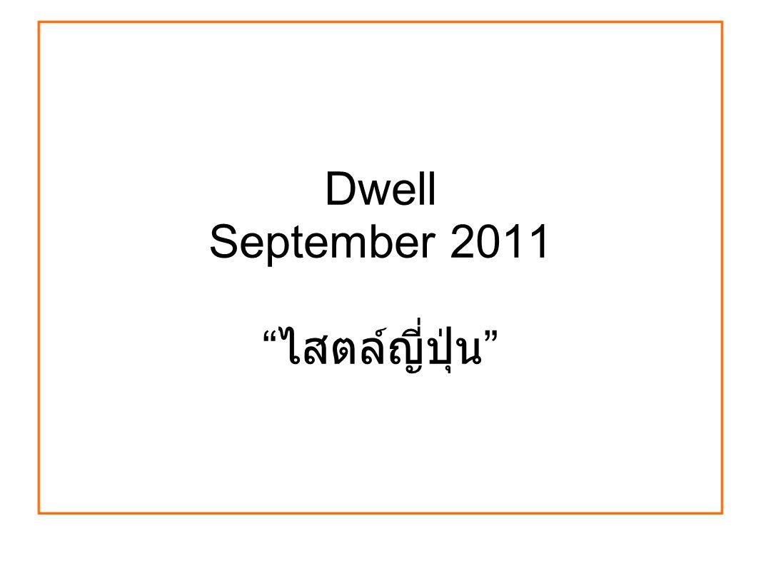 "Dwell September 2011 "" ไสตล์ญี่ปุ่น """