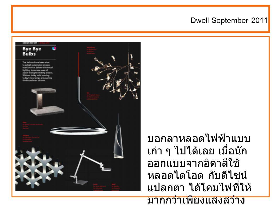 Dwell September 2011 บอกลาหลอดไฟฟ้าแบบ เก่า ๆ ไปได้เลย เมื่อนัก ออกแบบจากอิตาลีใช้ หลอดไดโอด กับดีไซน์ แปลกตา ได้โคมไฟที่ให้ มากกว่าเพียงแสงสว่าง