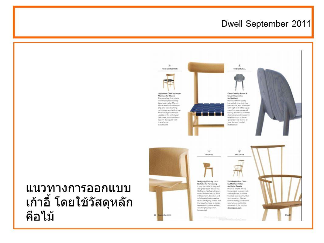 Dwell September 2011 แนวทางการออกแบบ เก้าอี้ โดยใช้วัสดุหลัก คือไม้
