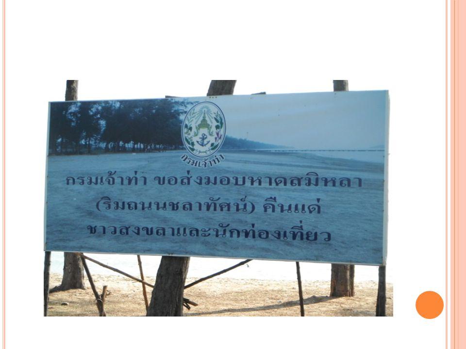 วัตถุประสงค์ของโครงการ เพื่อแก้ปัญหาการกัดเซาะชายฝั่งหาดสมิหลา บริเวณที่มี การกัดเซาะระดับรุนแรงเพิ่มความกว้างหน้าหาด ที่ถูกกัดเซาะให้ มีระยะความกว้างเพิ่มขึ้น ทำให้ความสวยงามของชายหาดสมิ หลากลับคืนมาเป้าหมายของโครงการ เพื่อแก้ปัญหาการกัดเซาะชายฝั่งหาดสมิหลาระดับรุนแรง ความยาวตามแนวชายหาดประมาณระยะทาง ๔๕๐ เมตร โดยใช้ เรือขุดลอก เรือเจ้าท่า ข.