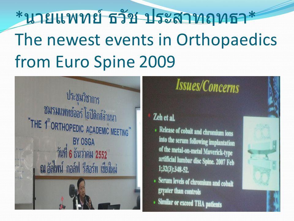 * นายแพทย์ ธวัช ประสาทฤทธา * The newest events in Orthopaedics from Euro Spine 2009