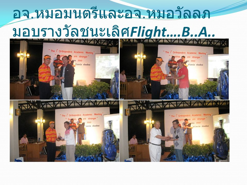 อจ. หมอมนตรีและอจ. หมอวัลลภ มอบรางวัลชนะเลิศ Flight….B..A..