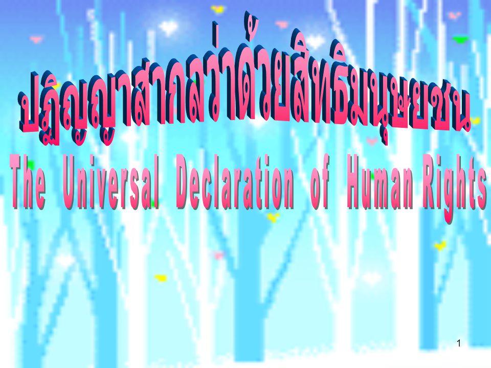 2 จัดทำโดย หมู่เรียน 48/110/1 นางสาวกิติยา พ่วงจินดารหัส 484110103 นางสาวเจียมนภา ตนสาลีรหัส 484110105 นางสาวสาวิตรี ธรรมรัตน์ชัยรหัส 484110123 โปรแกรมวิชาสังคมศึกษา รายงานนี้เป็นส่วนหนึ่งของวิชา สันติภาพศึกษา (sost 203)